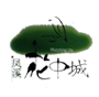 钱塘·凤溪花中城
